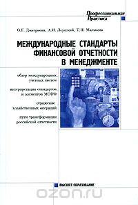 Международные стандарты финансовой отчетности в менеджменте