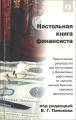 Настольная книга финансиста. Практическое руководство