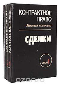 Контрактное право. Мировая практика (комплект из 3 книг)