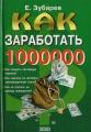 Как заработать 1000000 $