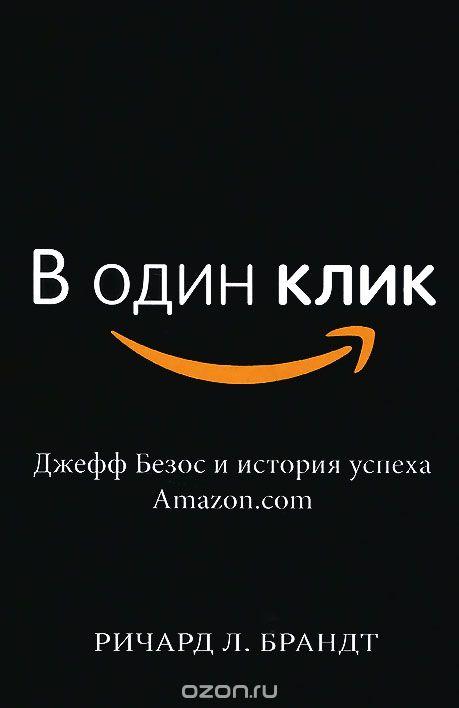 В один клик.  Джефф Безос и история успеха Amazon. com