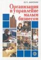 Организация и управление малым бизнесом