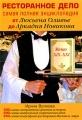 Ресторанное дело. Самая полная энциклопедия от Люсьена Оливье до Аркадия Новикова