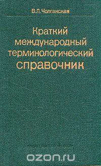 Краткий международный терминологический справочник