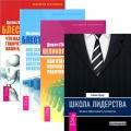 Школа лидерства. Духовная экономика (комплект из 4 книг)