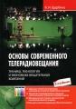 Основы современного телерадиовещания. Техника, технология и экономика вещательных компаний (+ CD-ROM)
