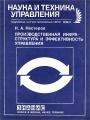 Производственная инфраструктура и эффективность управления