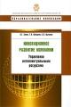 Инновационное развитие компании: управление интелектуальными ресурсами