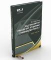 Руководство к своду знаний по управлению проектами (Руководство РМВОК)