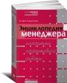 Энциклопедия менеджера. Алгоритмы эффективной работы