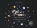 iPad и iPhone. 50 лучших приложений