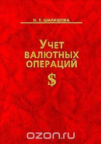 Учет валютных операций