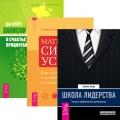 Школа лидерства. Магическая сила успеха. Записки экономиста (комплект из 3 книг)