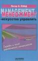 Менеджмент - искусство управлять