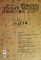 Проблемы теории и практики управления Выпуск № 6/2014 / №06/2014