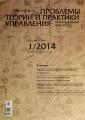 Проблемы теории и практики управления, №1, 2014