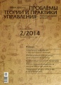 Проблемы теории и практики управления, №2, 2014