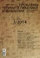Проблемы теории и практики управления Выпуск № 3/2014 / №03/2014