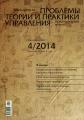 Проблемы теории и практики управления, №4, 2014