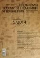 Проблемы теории и практики управления Выпуск № 5/2014 / №05/2014