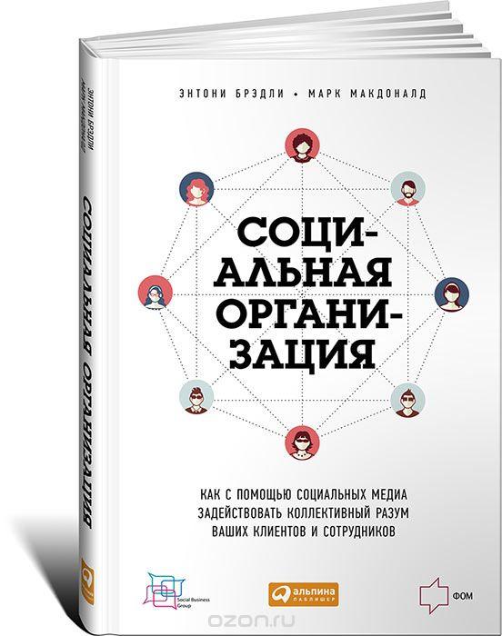 Социальная организация.  Как с помощью социальных медиа задействовать коллективный разум ваших клиент