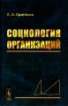 Социология организаций / Изд.2, доп.