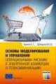 Основы моделирования и управления операционными рисками в электронной коммерции и телекоммуникациях