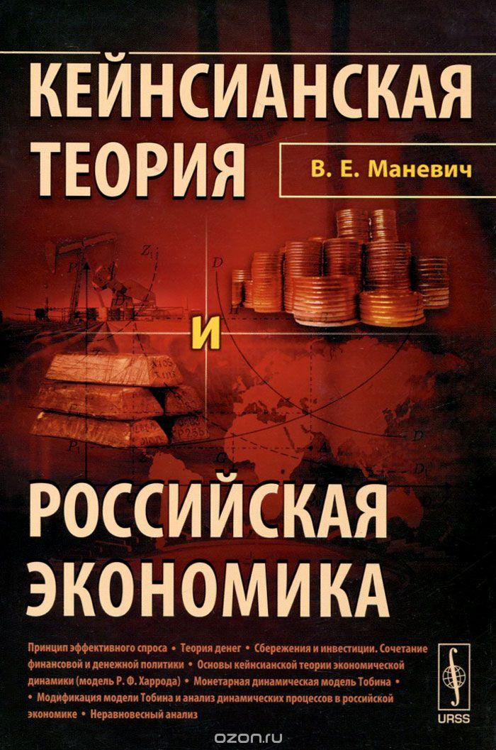 Кейнсианская теория и российская экономика / Изд.3