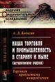 Наша торговля и промышленность в старину и ныне (исторические очерки). Торговля предметами