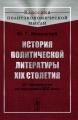 История политической литературы XIX столетия. От преддверия до середины XIX века
