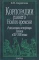 Корпорация раннего Нового времени: ремесленники и торговцы Реймса в XVI-XVIII веках