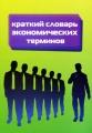 Краткий словарь экономических терминов
