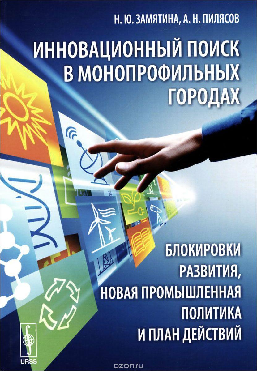 Инновационный поиск в монопрофильных городах.  Блокировки развития,  новая промышленная политика и план действий