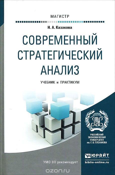 Современный стратегический анализ. Учебник и практикум