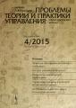 Проблемы теории и практики управления, №4, 2015