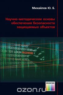 Научно-методические основы обеспечения безопасности защищаемых объектов