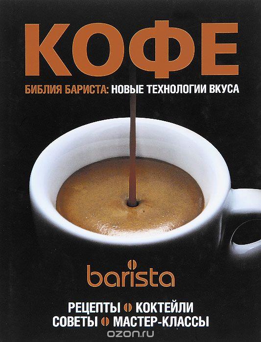 Кофе.  Рецепты,  коктейли,  советы,  мастер-классы
