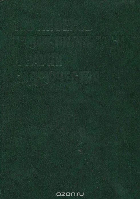 100 лидеров промышленности и науки Содружества. Книга 6
