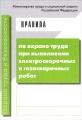 Правила по охране труда при выполнении электросварочных и газосварочных работ. (Приказ Министерства