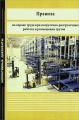 Правила по охране труда при погрузочно-разгрузочных работах и размещении грузов (Зарегистрировано в