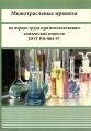 Межотраслевые правила по охране труда при использовании химических веществ. ПОТ РМ-004-97
