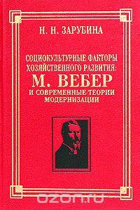 Социокультурные факторы хозяйственного развития: М. Вебер и современные теории модернизации