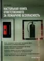 Настольная книга ответственного за пожарную безопасность. Михайлов Ю. М.