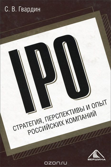 IPO. Стратегия, перспективы и опыт российских компаний