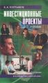 Инвестиционные проекты. Учебник