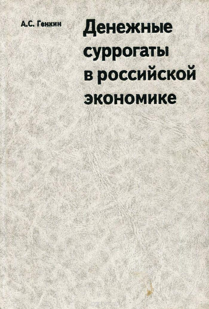 Денежные суррогаты в российской экономике