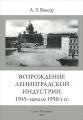 Возрождение Ленинградской индустрии. 1945 - начало 1950-х гг.