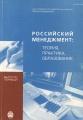 Российский менеджмент. Теория, практика, образование. Выпуск 1