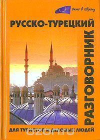 Русско-турецкий разговорник для туристов и деловых людей / Rusca-turkce konusma kilavuzu: Turistler ve isadamlari icin