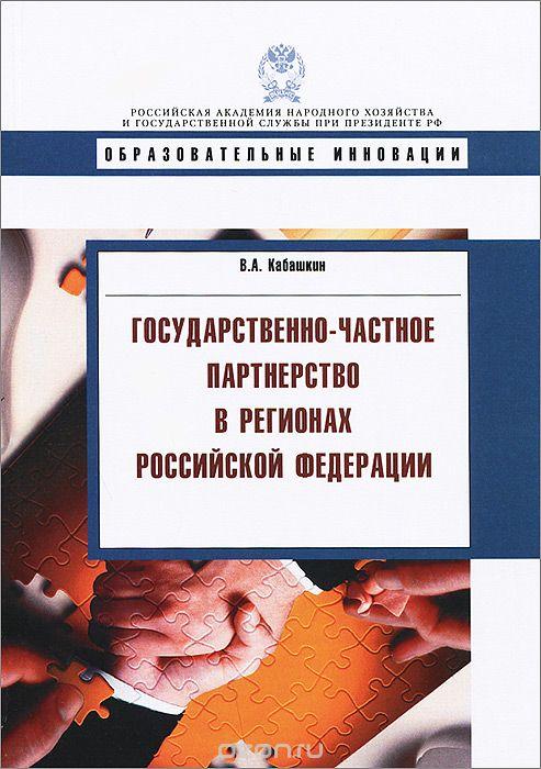 Государственно-частное партнерство в регионах Российской Федерации